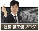 ハンコヤドットコム 藤田優 社長ブログ