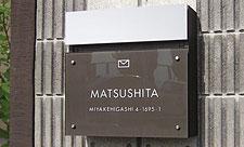 ニトリ 表札 表札と看板のネームプラザ :