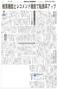 日本ネット経済新聞 掲載