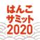 はんこサミット2020キャンペーン