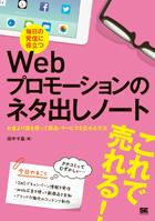 Webプロモーションのネタ出しノート掲載
