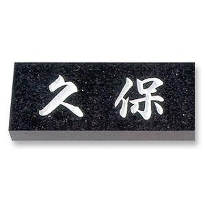 表札 E.16 天然石(ギャラクシーゴールド) 厚さ:20mm