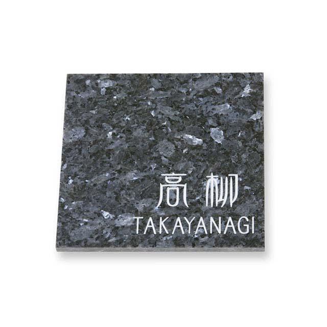 表札 S-80 天然石デザイン表札 ミカゲ石S W180xH180xT10〜12mm