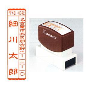 シャチハタ鯱雅印1662号2行(タテ)