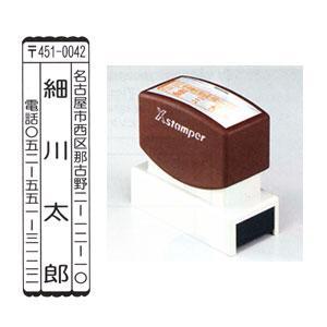 シャチハタ鯱雅印1662号3行(タテ)