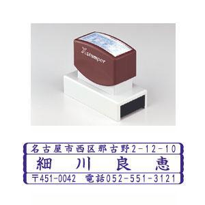 シャチハタ鯱雅印1662号3行(ヨコ)