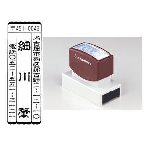 シャチハタ鯱雅印2060号3行(タテ)