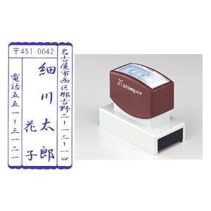 シャチハタ鯱雅印2651号3行(タテ)連名タイプ