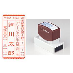 シャチハタ鯱雅印2651号4行(タテ)