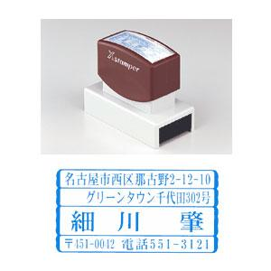 シャチハタ鯱雅印2651号4行(ヨコ)