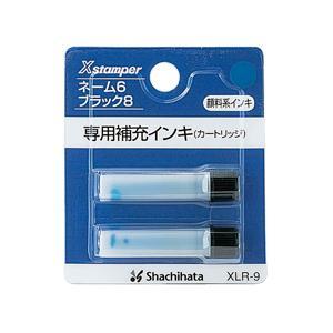 シャチハタ ネーム6・8補充インキ (藍色)
