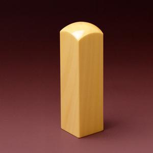 実印 個人角印 薩摩本柘 16.5mm角