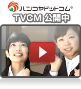 ハンコヤドットコム テレビCM