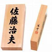 天然銘木表札