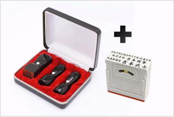 会社設立AセットEX黒水牛(芯持ち)3本(角24mm)【整理ケース&アドレス印3段付】