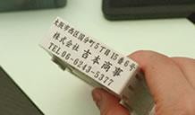 組み合わせ住所印使用イメージ