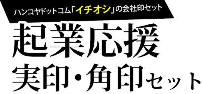 ハンコヤドットコム「イチオシ」の会社印セット:起業応援 実印・角印セット