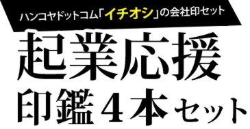 ハンコヤドットコム「イチオシ」の会社印セット:起業応援4本セット