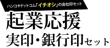 ハンコヤドットコム「イチオシ」の会社印セット:起業応援 実印・銀行印セット