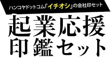 ハンコヤドットコム「イチオシ」の会社印セット