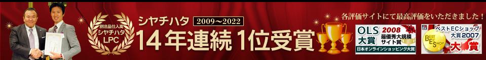 シヤチハタ4年連続1位受賞
