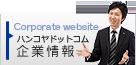 ハンコヤドットコム企業情報
