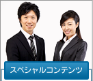 印鑑のスペシャルコンテンツ