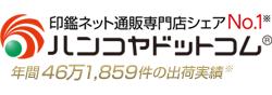 印鑑のハンコヤドットコム