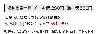 送料は全国一律、メール便では280円(税込)、通常便550円(税込)です。なお、ご購入金額が税込5,500円以上で、送料無料です。お届けは安心・信頼のヤマト運輸、日本郵便が担当いたします。