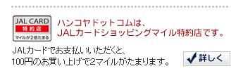 ハンコヤドットコムは、JALカードショッピングマイル特約店です。JALカードでお支払いいただくと、100円のお買い上げで2マイルが貯まります。