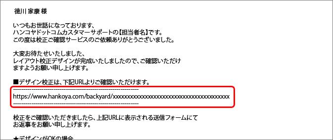 ハンコヤドットコムより印影確認方法を記載したメールを送信
