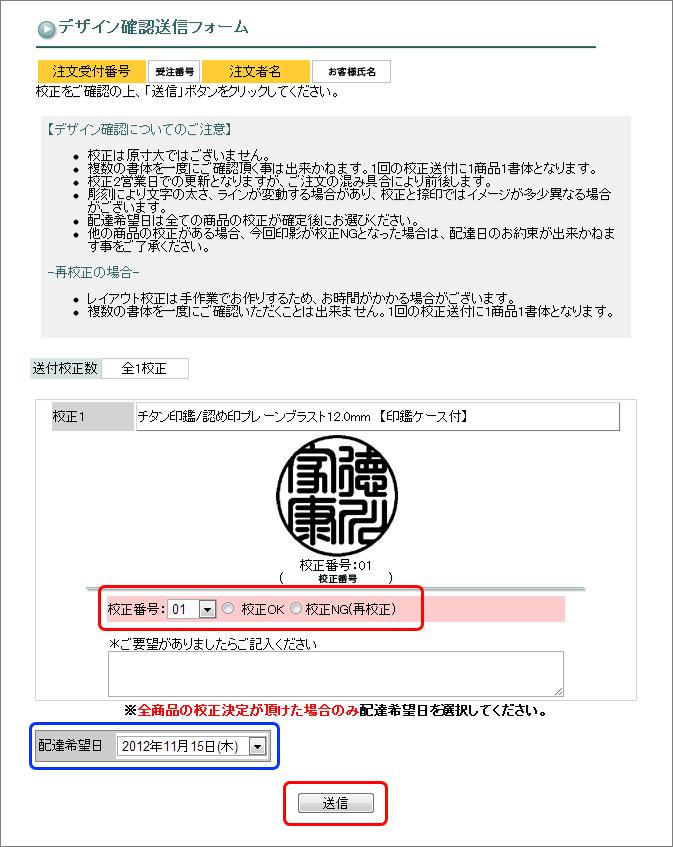 印影の確認送信のフォーム