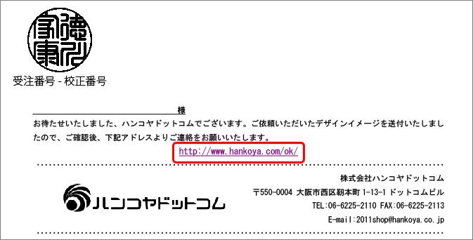 印影と連絡先をファックスで送信