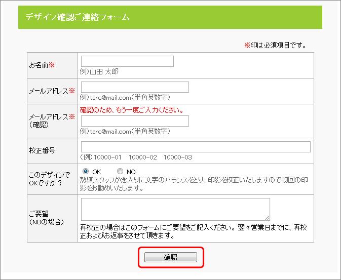 印影確認の連絡フォーム画面