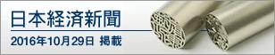 ハンコヤドットコム 日本経済新聞 2012年7月17日掲載