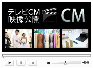 ハンコヤドットコム テレビCM映像公開