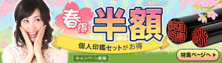個人印鑑セット店舗価格より半額!只今、キャンペーン実施中!!