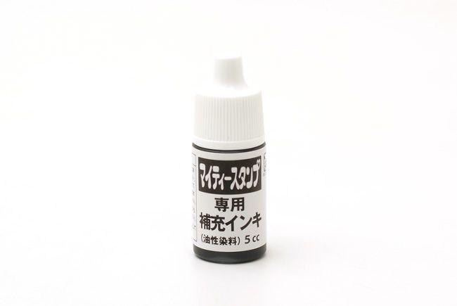 マイティースタンプパッド 補充インク 【黒色インク】 内容量:5cc