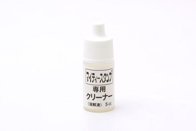 マイティースタンプパッド 溶解液(クリーナー) 内容量:5cc
