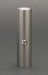 実印 かすう工房朱印 チタン 15.0mm