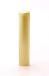 実印 パールスティック 13.5mm