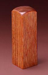 実印 個人角印 彩樺 SAIKA 18.0mm角