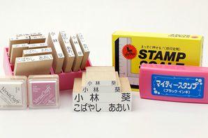 お名前 付け スタンプ 『ママスタ☆』 プレミアムセット(ゴム印17個) ピンク