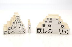 お名前 付け スタンプ 『ママスタ☆』 兄弟用ゴム印 (スタンダード12個セット)