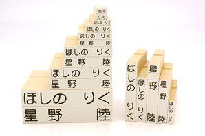 お名前 付け スタンプ 『ママスタ☆』 兄弟用ゴム印 (プレミアム17個セット)