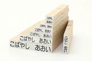 お名前 付け スタンプ 『ママスタ☆』 兄弟用ゴム印 (シンプル8個セット)