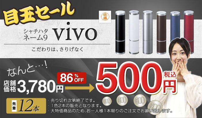 数量限定「シャチハタネーム9vivo」が先着で500円で買える『スタンプ祭り目玉セール』開催の!
