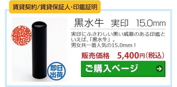 黒水牛個人実印15.0mm
