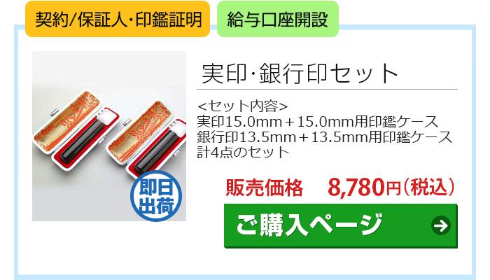 m_黒水牛実印15.0mm銀行印13.5mmセット。即日出荷OK