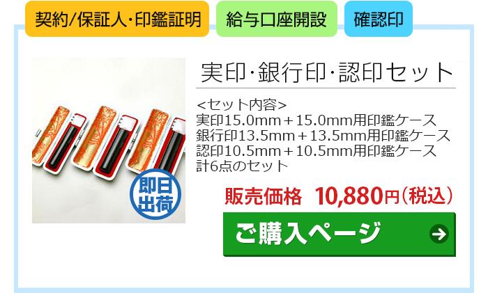 m_黒水牛実印15.0mm銀行印13.5mm認印10.5mmセット。即日出荷OK